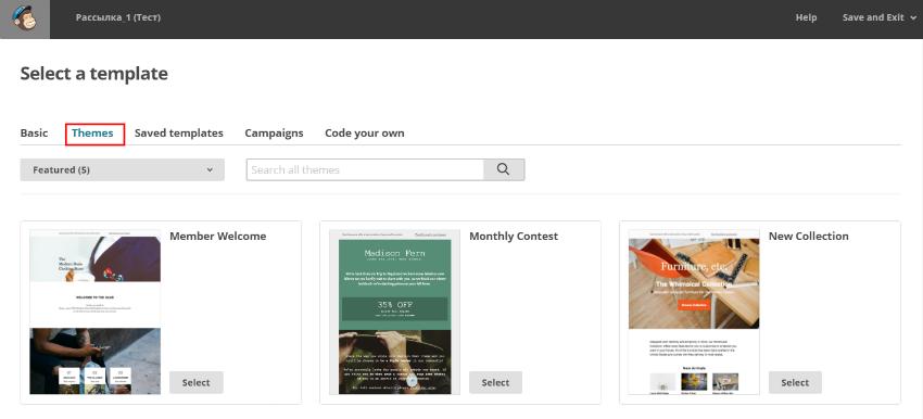 Дизайн рассылок в MailChimp