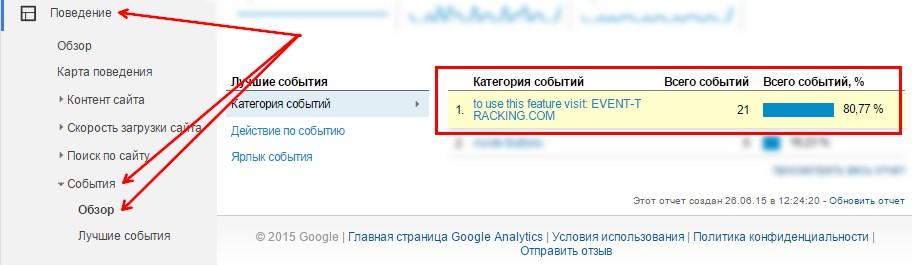 Спам в событиях от event-tracking.com
