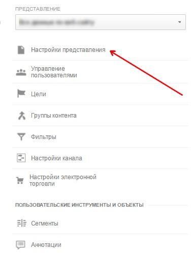 Как настроить представление Google Analytics