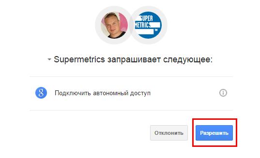 Затем даём Supermetrics автономный доступ к вашему аккаунту AdWords, нажав кнопку «Разрешить»