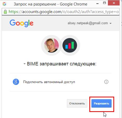 Даем разрешение BIME на автономный доступ к данным, хранящимся в BigQuery