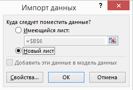 Необходимо указать, куда следует поместить результат выполнения SQL запроса