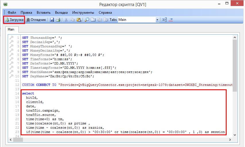 Остается только добавить текст нужного SQL запроса под строкой подключения и загрузить данные