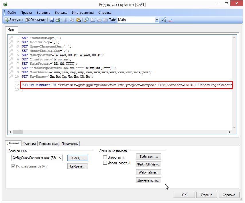 В редакторе скриптов будет сгенерирована строка подключения к Google BigQuery