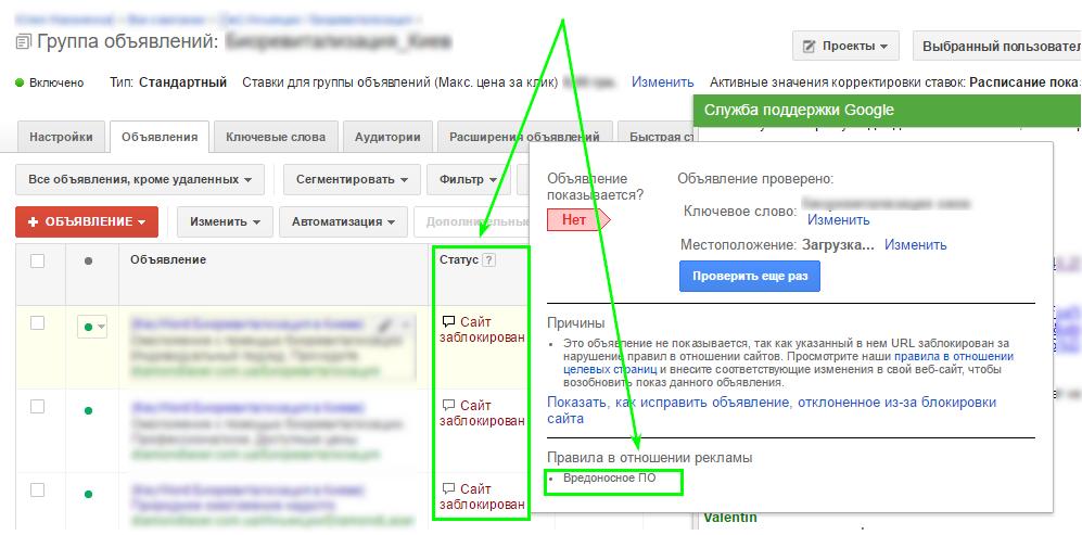 Блокиране на показването на реклами в AdWords заради откриването на злонамерен софтуер
