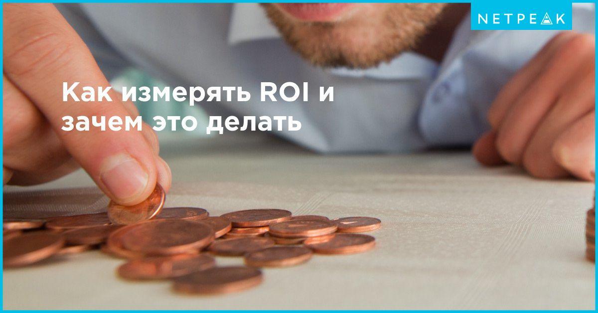 Как измерять ROI и зачем это делать — Netpeak Blog