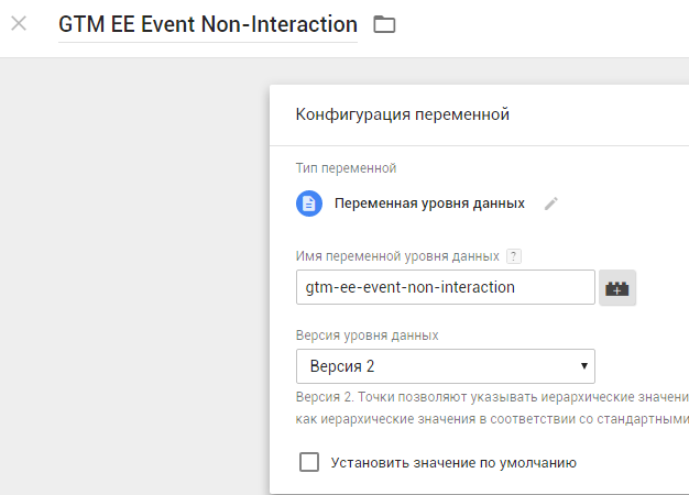 GTM EE Event Non-Interaction
