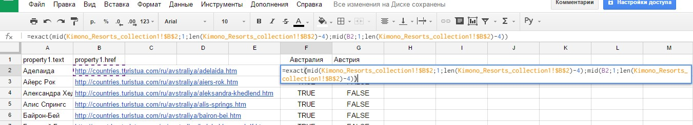 Выделение необходимой части данных из всего массива с помощью формул таблиц Google