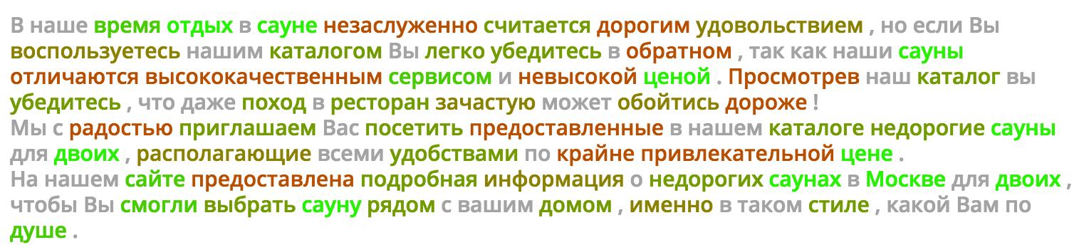 Вот как с этим же текстом справляется классификатор, построенный на базе анализа только ТОП-10