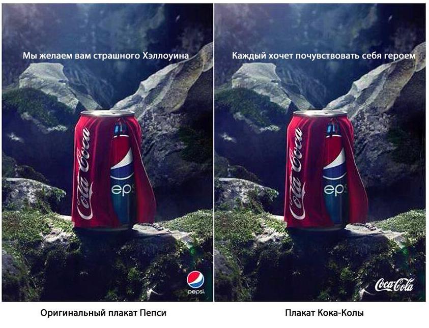 Находясь в курсе того, что делают конкуренты, вы можете поучаствовать в войне брендов