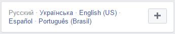 переключите язык аккаунта на американский английский в правой колонке страницы