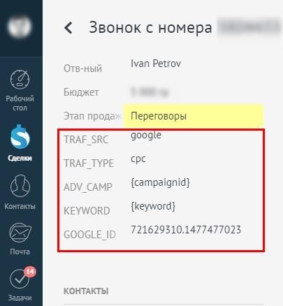 По факту звонка в CRM создается карточка клиента с полной информацией о пользователе, включая рекламный источник