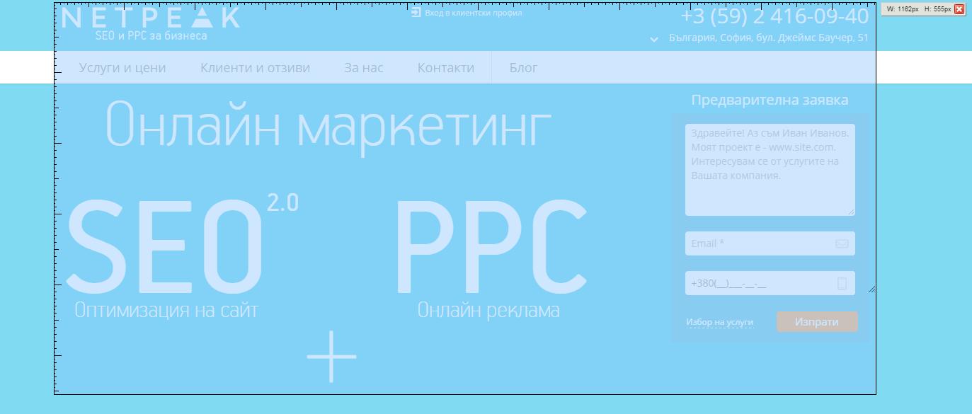 MeasureIt позволява да се измерят широчината и височината на който и да било елемент от уеб страницата