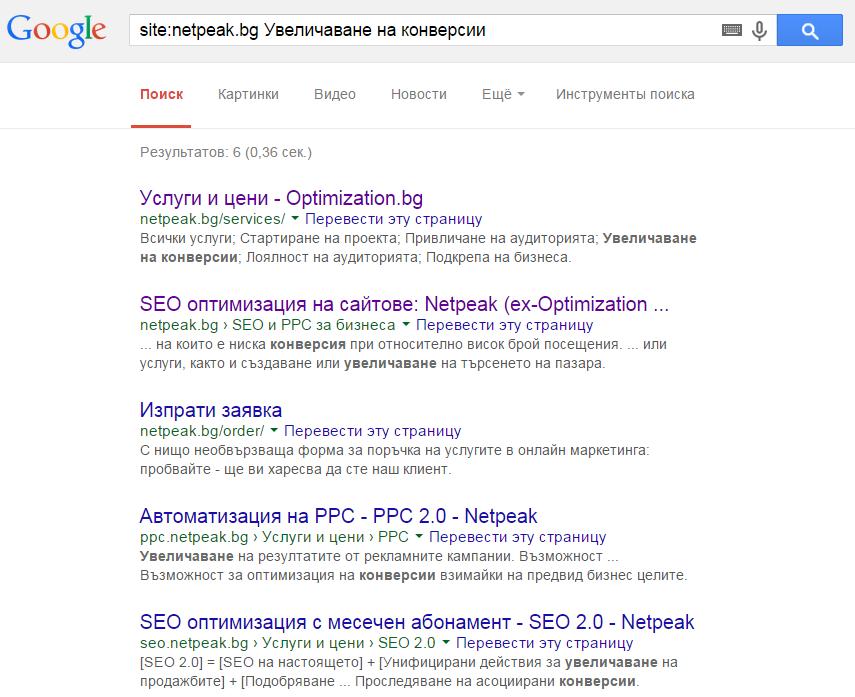В резултата от търсенето получаваме site:domain.com [търсене]