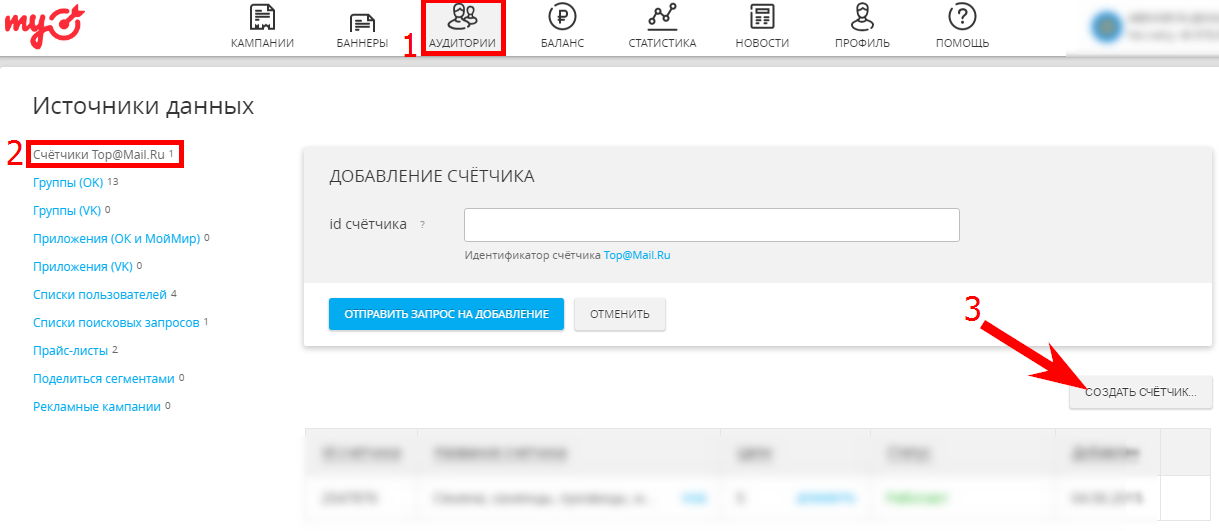 Создайте счетчик Top Mail.Ru