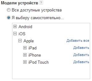 Настраиваем рекламу AdWords на мобильные приложения