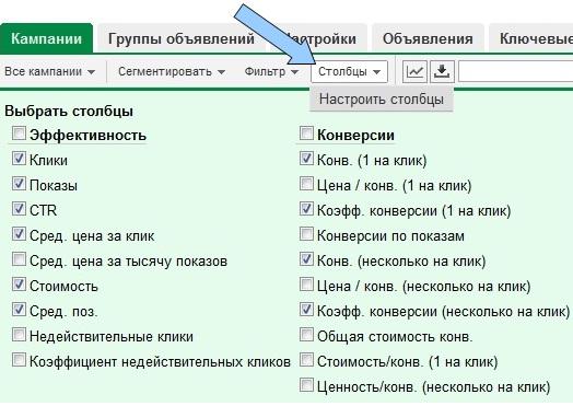 После успешного внедрения кода, обязательно включите столбцы конверсий в аккаунте и активируйте новые столбцы конверсий