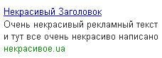 Некрасивый заголовок в Google Рекламе