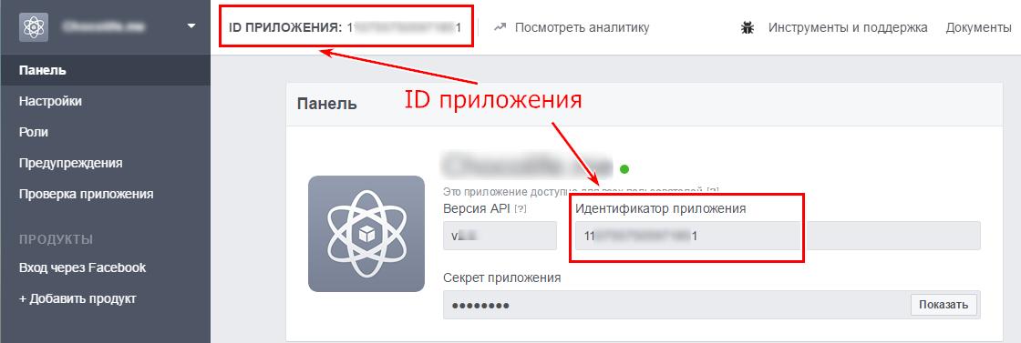ID мобильного приложения и руководство по настройке Facebook SDK