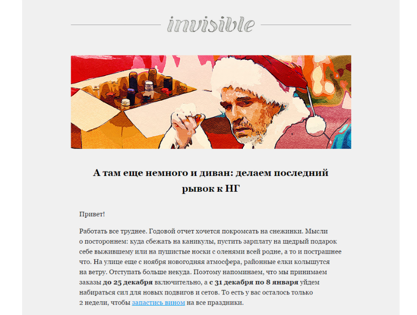 Рассылка Invisible
