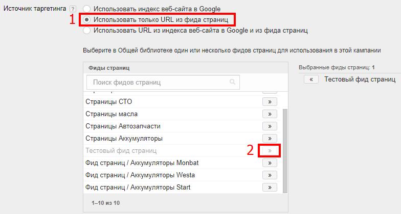 Таргетинг в динамических поисковых кампаниях: URL из фида страниц