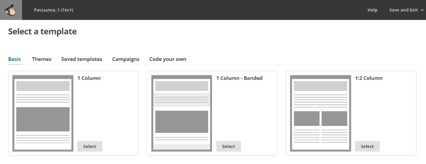 Конструктор шаблонов рассылок в MailChimp