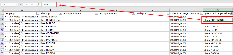 Как присвоить метку продавца с помощью фильтров и формул