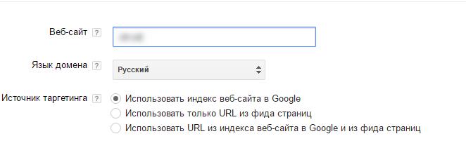 Источник таргетинга в динамических поисковых кампаниях