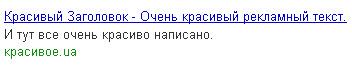 Красивый заголовок в Google Рекламе