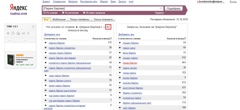 Частотность для сайтов перевозчиков
