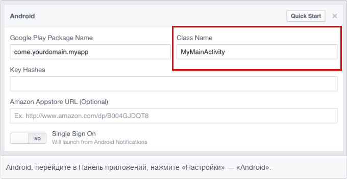 Как указать название класса запуска для рекламы приложения на Android