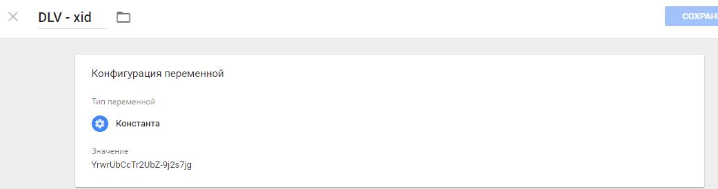 Переменная в Google Tag Manager.
