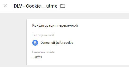 Встроенная переменная c типом «Основной файл cookie»