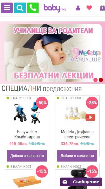 Мобилният сайт на baby.bg след оптимизация