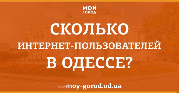 Сколько интернет-пользователей в Одессе — исследование для проекта «Мой Город»