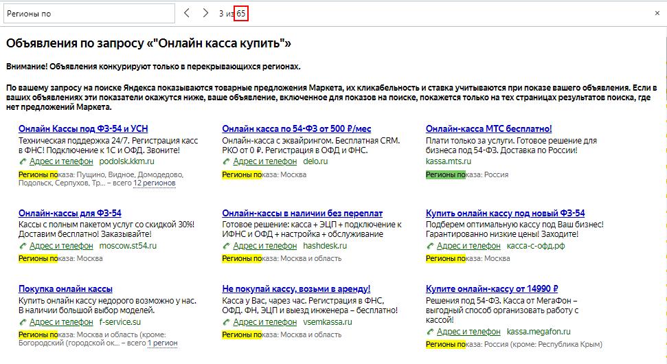 Объявления конкурентов в интерфейсе Яндекс Директ