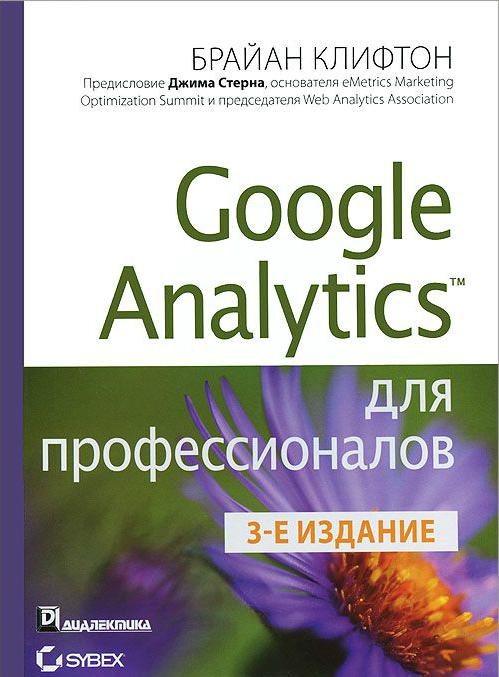 Рецензия на третье издание «Google Analytics для профессионалов» Брайана Клифтона