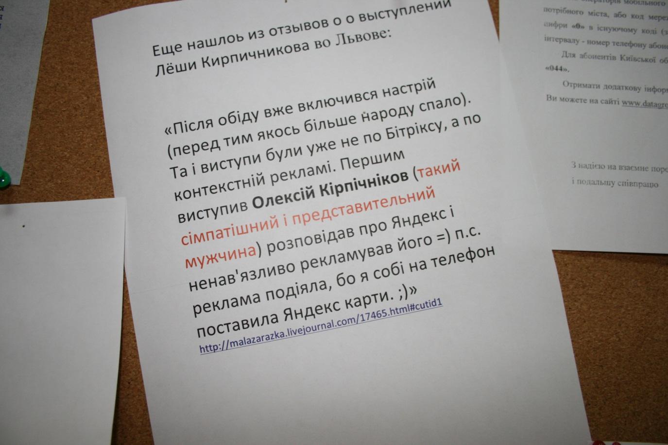 Отзыв о выступлении Лёши Кирпичникова