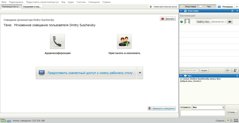 Платформа для бесплатных вебинаров Webex.