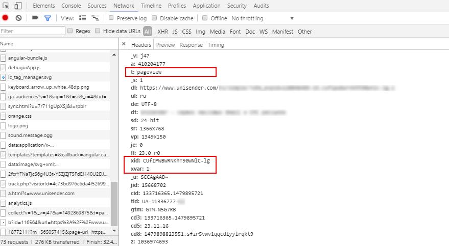 Проверка данных тега в консоли разработчика Google Chrome