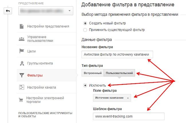Настройка антиспам фильтра по источнику кампании
