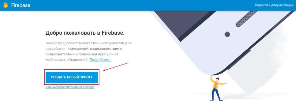 Создать новый проект в Firebase Analytics