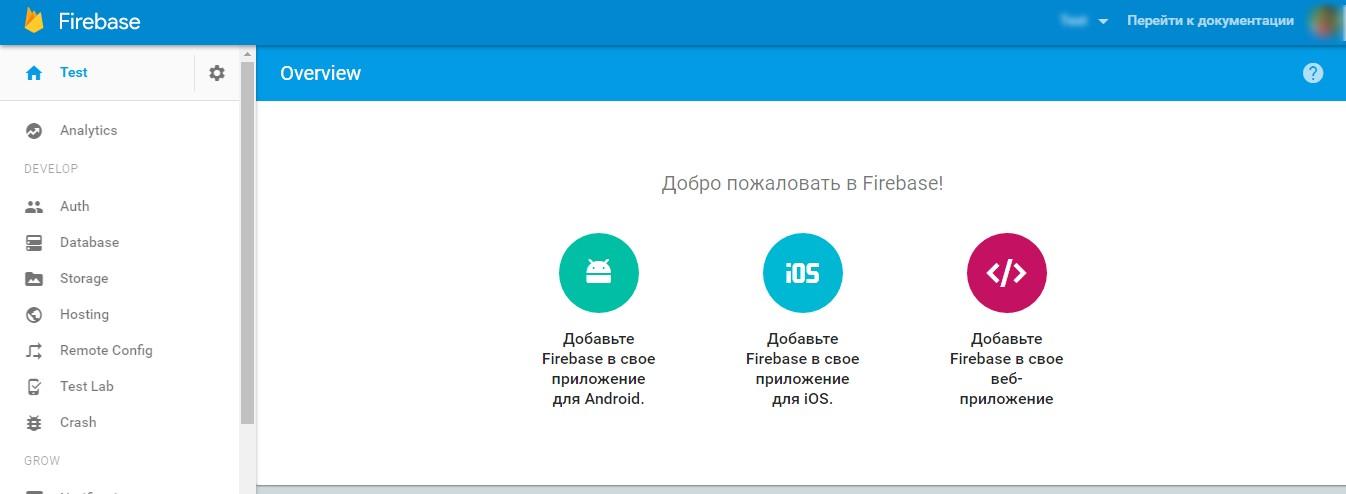 Откроется страница выбора создания приложения для определенной операционной системы