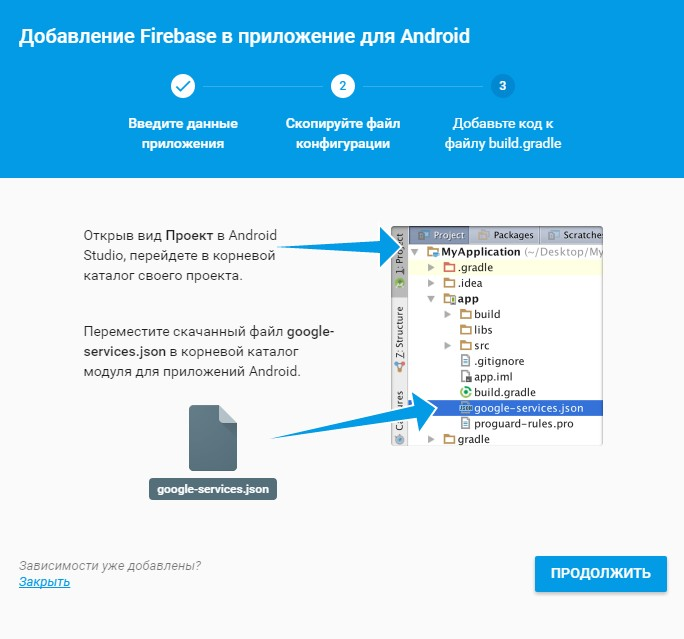 Установка приложения в Firebase Analytics
