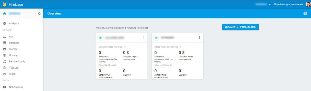 Кабинет Firebase для iOS и для Android
