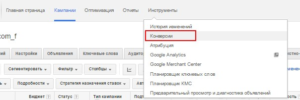 Сбор в Firebase  аудитории для ремаркетинга и для импорта в AdWords/> Для импорта конверсий пройдите по пути «Инструменты» — «Конверсии»: <img class=