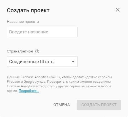 Валюта отчетов в Firebase Analytics
