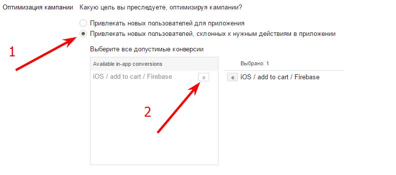Новые функции Universal App Campaigns