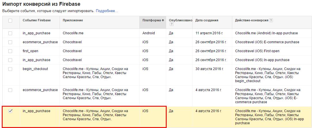 Импорт конверсий из Firebase