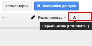 Советы по работе в GoogleDocs
